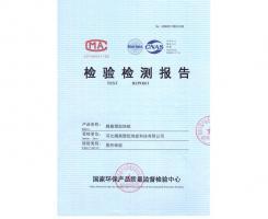 国家环保质量检测报告